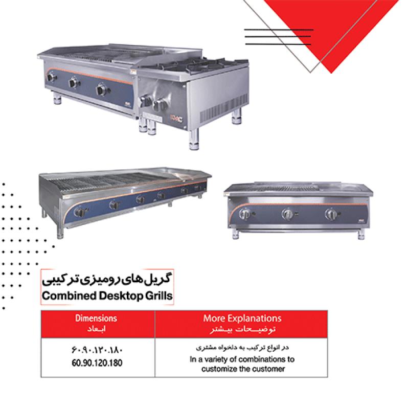 combine-grill