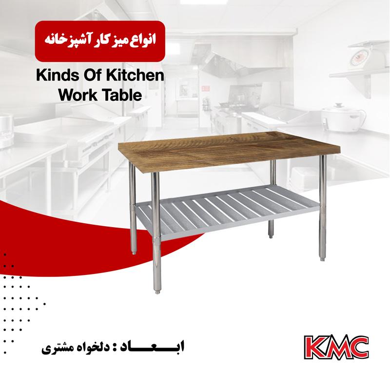انواع میز کار آشپزخانه
